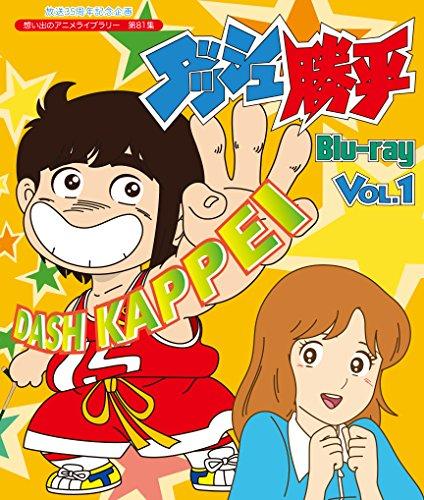 放送35周年記念企画 ダッシュ勝平 Blu-ray  Vol.1【想い出のアニメライブラリー 第81集】