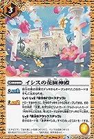 バトルスピリッツ BS45-089 イシスの花園神殿 C(コモン) 神煌臨編 第2章 蘇る究極神