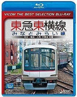【廉価版BD】東急東横線・みなとみらい線【Blu-ray Disc】