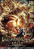 レジェンド・オブ・ヒドゥンタウン 妖舞炎奇譚[DVD]