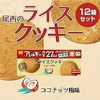 尾西のライスクッキー ココナッツ味 12箱 5年保存 特定原材料27品目不使用ノンアレルギークッキー