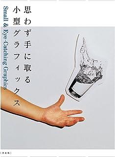 思わず手に取る小型グラフィックス[普及版] (Bug book)