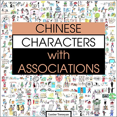 Chinese Characters with Associations: Easily Memorize 300 Chinese Characters through Pictures (HSK Level 2) (English Edition)