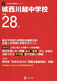 城西川越中学校 平成28年度 (中学校別入試問題シリーズ)