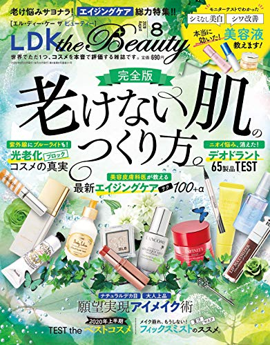 Book's Cover of LDK the Beauty (エル・ディー・ケー ザ ビューティー)2020年8月号 [雑誌] Kindle版
