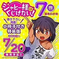 ジャヒー様はくじけない!(7) 小冊子付き特装版 (SEコミックスプレミアム)