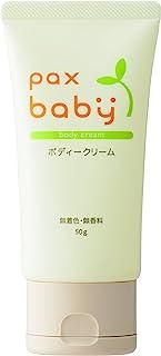 paxbaby润肤乳