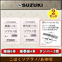 SUZUKI 大正琴絃セット こはくソプラノ/あゆ用 x2セット