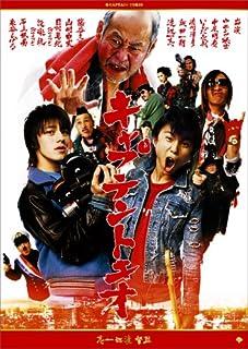キャプテントキオ オリジナルエディション [DVD]
