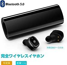 【Bluetooth 5.0進化版】完全ワイヤレスイヤホン 高音質 Bluetooth 5.0 ブルートゥース イヤホン 両耳 超小型 自動ペアリング 自動ON/OFF 超軽量 ワンボタン設計 充電収納ケース付 日本語説明書付き (ブラックD01)