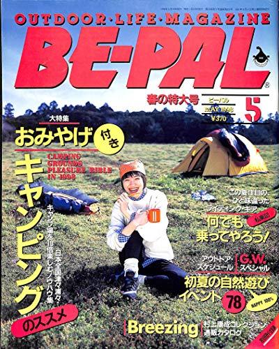 BE-PAL (ビーパル) 1998年5月号 おみやげ付きキャンピングのすすめ