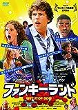 ファンキーランド [DVD] image