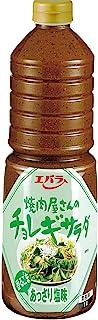 エバラ チョレギサラダあっさり塩味 1L