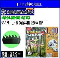 ツムラ L-60 山林用(チップソー) 230×60P 3枚セット 刈払機(草刈機)替刃