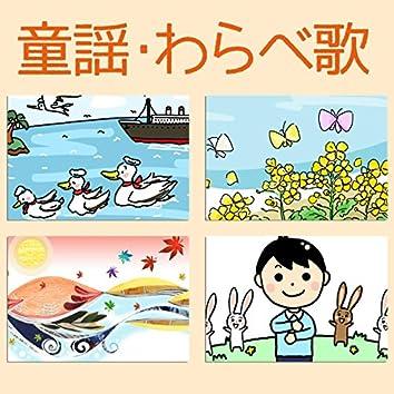 Japanese nursery rhyme