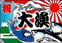 E☆大漁旗 3554 大漁