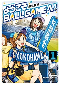 ようこそBALLGAMEへ!(1) (ヤングキングコミックス)