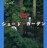 シェード・ガーデン (FOR YOUR GARDENシリーズ)
