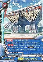 バディファイト S-UB01/0033 超東驚ダイナミックサイト (レア) スーパーヒーロー大戦Ω 来たぞ!ボクらのコスモマン