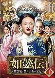 如懿伝~紫禁城に散る宿命の王妃~ DVD-SET1[DVD]