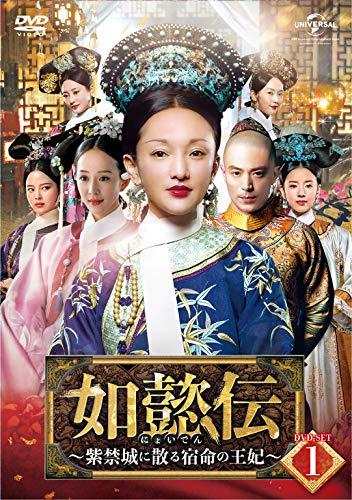 如懿伝(にょいでん)~紫禁城に散る宿命の王妃~ DVD-SET1