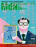 MdN 2019年4月号(特集:平成のグラフィックデザイン史)
