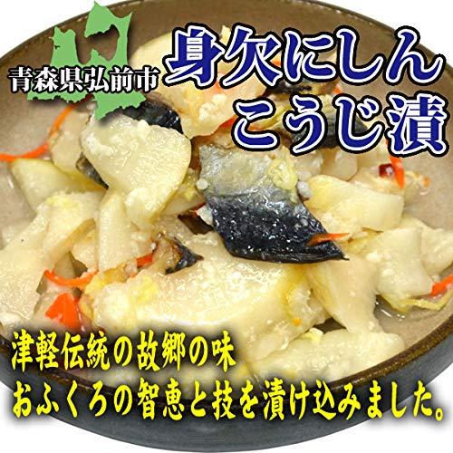 にしん漬け 身欠にしん(大根)こうじ漬 900g(300g×3) 津軽伝統の味