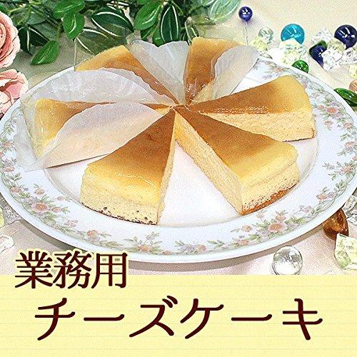 業務用 チーズケーキ【6個】