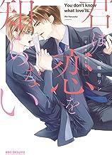 表紙: 君は恋を知らない (ビーボーイコミックスDX) | 鳴坂リン