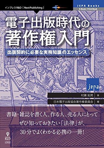電子出版時代の著作権入門 出版契約に必要な実務知識のエッセンス (JEPA Books(NextPublishing))