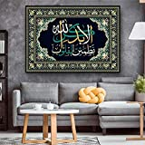 ganlanshu Coloré Arabe Islamique Calligraphie Tapisserie Abstraite Affiche Mur Art sans Cadre Peinture Ramadan Mosquée 40 cm X 56 cm
