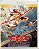 プレーンズ2/ファイアー&レスキュー MovieNEX[Blu-ray/ブルーレイ]