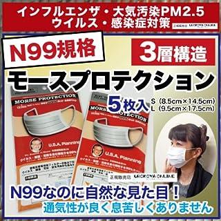 モースマスク マスク モースプロテクション スモールサイズ PM2.5 H7N9 N99規格相当 使い捨て 1パック5枚入り