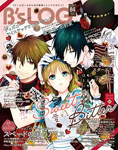 B's-LOG 2021年4月号 [雑誌]