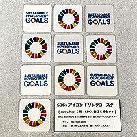 SDGs アイコン ドリンクコースター (セット③ icon wheel 5枚+SDGsロゴ 5枚)