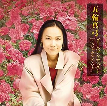 GOLDEN☆BEST五輪真弓-スペシャルセレクション-