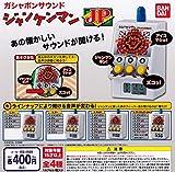ガシャポンサウンド ジャンケンマシンJP(ジャックポット) 全4種 バンダイ 【予約商品】
