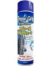 SNOW GRIP スノーグリップ スプレー式タイヤチェーン 450ml 最大タイヤ20本分 タイヤスプレー スプレーチェーン タイヤチェーン スタッドレス ノルウェー産 雪 車 雪道 脱出 緊急用 ジャッキアップ不要 非金属
