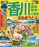まっぷる 香川 さぬきうどん 高松・琴平・小豆島'22