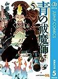 青の祓魔師 リマスター版 5 (ジャンプコミックスDIGITAL)