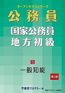 国家公務員・地方初級(5)一般知能【第3版】 (オープンセサミシリーズ)
