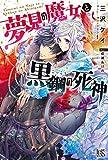 夢見の魔女と黒鋼の死神 (アイリスNEO)