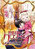 異国迷路のクロワーゼ The Animation 第3巻[DVD]