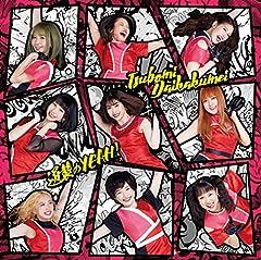 つぼみ大革命「虹の向こうへ〜Acoustic Version〜」の歌詞を収録したCDジャケット画像