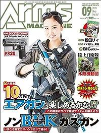 アームズマガジン 2020年9月号
