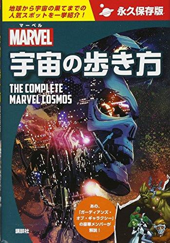 マーベル宇宙の歩き方 THE COMPLETE MARVEL COSMOSの詳細を見る