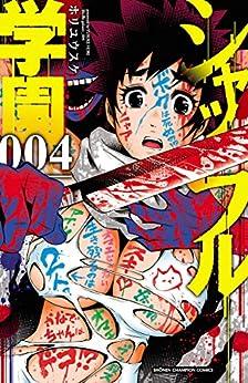 [ホリユウスケ]のシャッフル学園 4 (少年チャンピオン・コミックス)