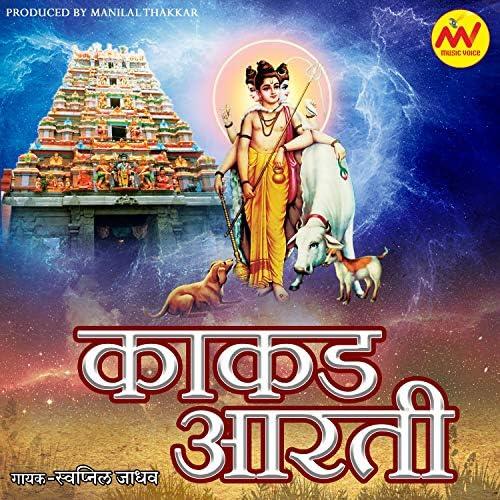 MV Music Voice & Swapnil Jadhav