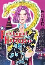新Petshop of Horrors 1巻 (眠れぬ夜の奇妙な話コミックス)