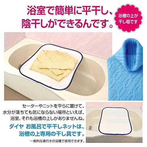 ダイヤ『お風呂で平干しネット』